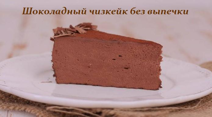 2749438_Shokoladnii_chizkeik_bez_vipechki (695x386, 190Kb)
