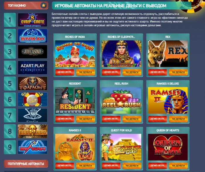 игры онлайн на деньги с выводом на карту