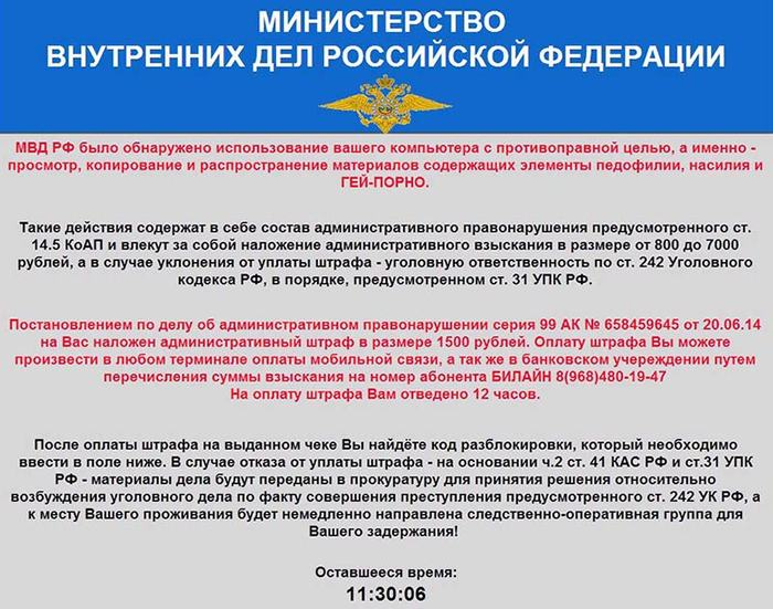5307782_VashkompyuterzablokirovanMVDRossiivirus_jpg_pagespeed_ce_W8LWVXeMoM (700x551, 87Kb)