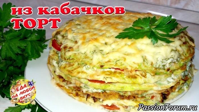 kabachkovyi-tort (700x393, 91Kb)