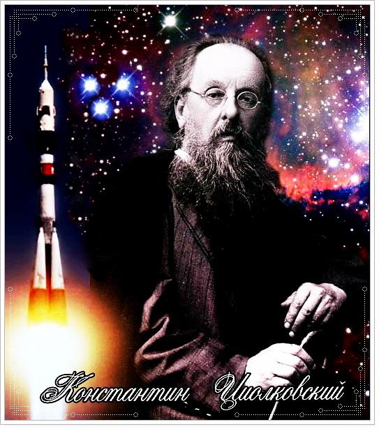 4709286_tsiolkovskiy2 (543x615, 144Kb)