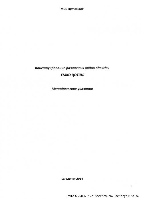 4870325_Konstrnie_razlichnykh_vidov_odezhdy_EMKO_TsOTShL01_1_ (494x700, 94Kb)