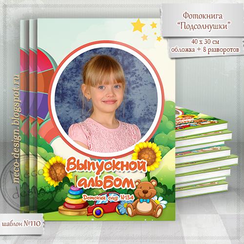 1505724165_shablon110detsadvypusknoy (500x500, 441Kb)