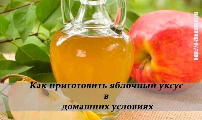 Рецепты яблочного уксуса в домашних условиях