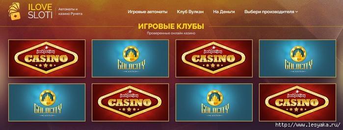 сайт игровых автоматов онлайн ilovesloti.com/3925073_igr1 (700x265, 114Kb)