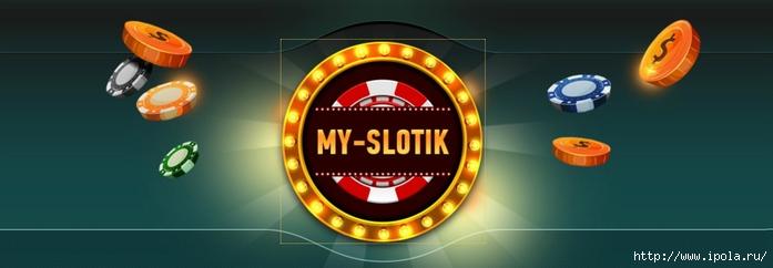 """alt=""""My-slotik - отличные игровые автоматы на реальные деньги с выводом""""/2835299_Myslotik__otlichnie_igrovie_avtomati_na_realnie_dengi_s_vivodom (700x242, 101Kb)"""
