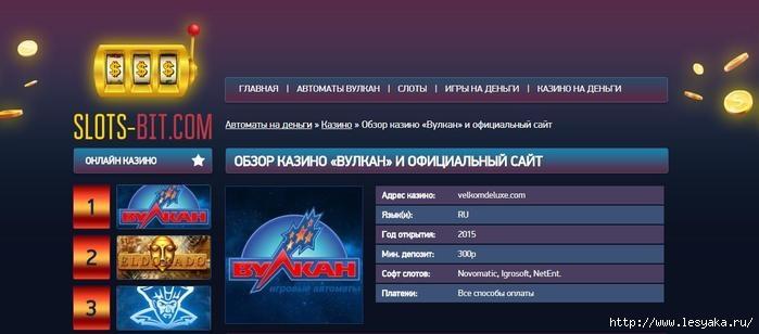 обзор казино vulcan bit