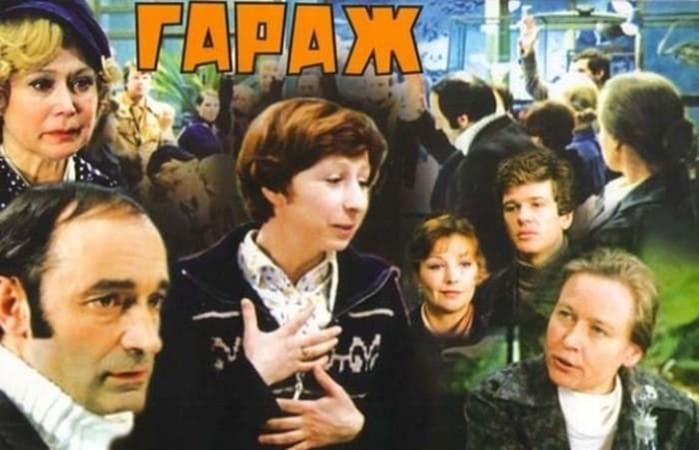 Как снимали фильм Эльдара Рязанова «Гараж»