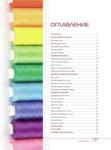 Превью Безымянный (518x700, 309Kb)