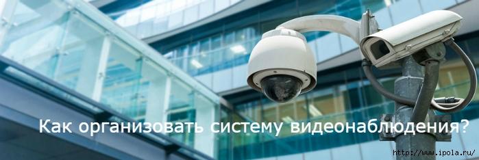 """alt=""""Как организовать систему видеонаблюдения?""""/2835299__2_ (700x234, 135Kb)"""