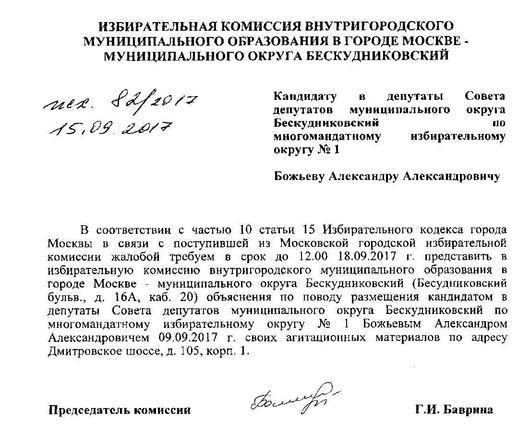 Bozhevu_ot_Bavrinoy (530x436, 50Kb)