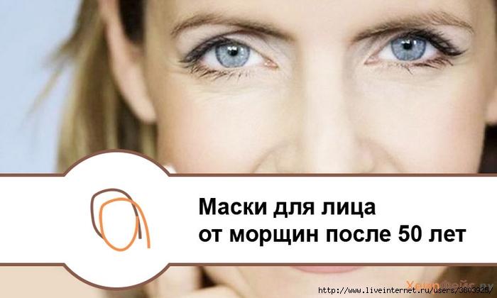 maski-dlya-lica-ot-morshin-posle-50-let (700x420, 138Kb)