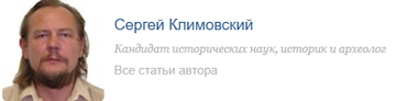 6209540_Klimovskii_Sergei (360x92, 19Kb)