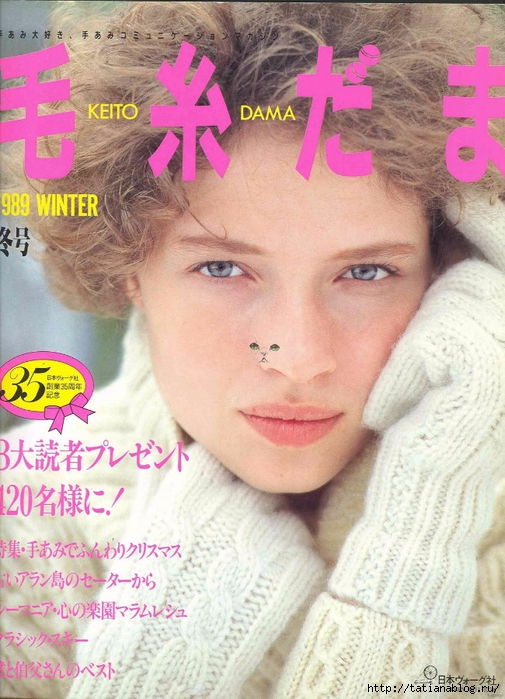 Keito Dama 052 1989 Winter 000 (505x700, 312Kb)