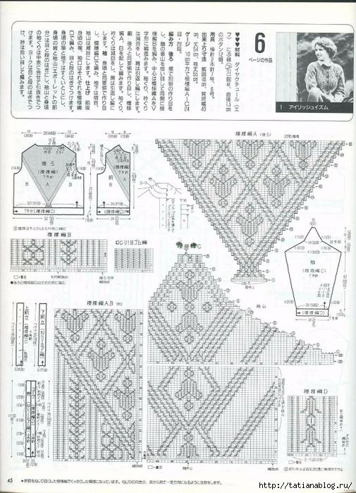 Keito Dama 052 1989 Winter 024 (505x700, 323Kb)