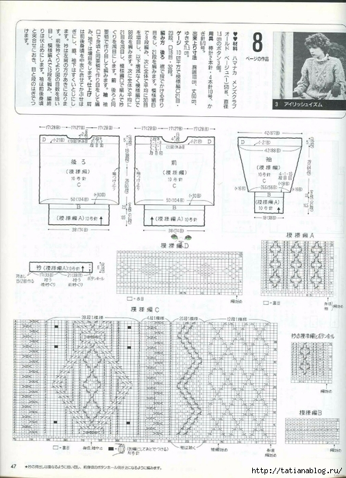Keito Dama 052 1989 Winter 026 (505x700, 289Kb)