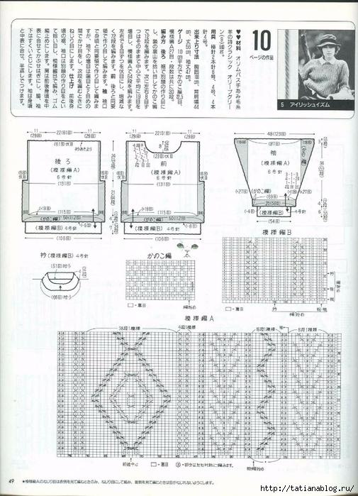 Keito Dama 052 1989 Winter 028 (505x700, 294Kb)