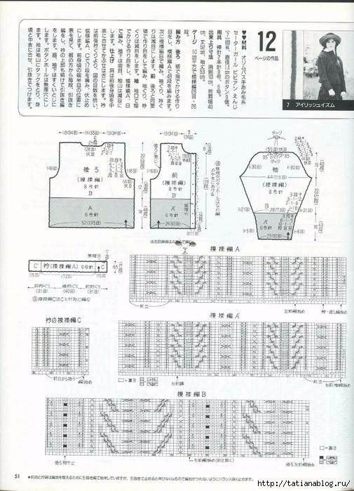Keito Dama 052 1989 Winter 030 (505x700, 289Kb)