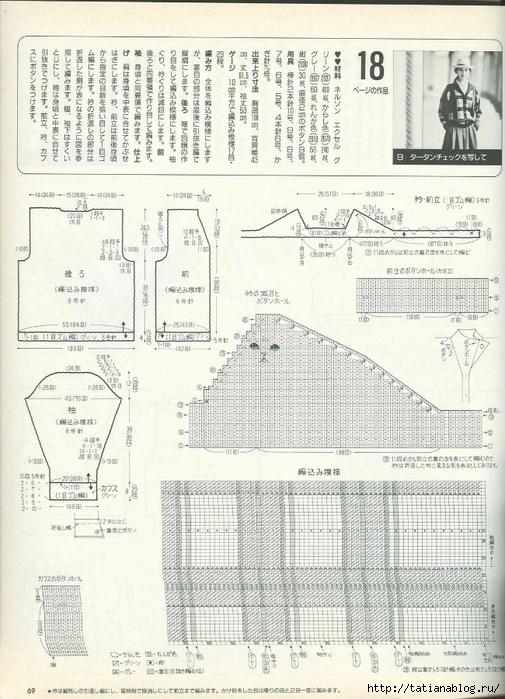 Keito Dama 052 1989 Winter 044 (505x700, 299Kb)