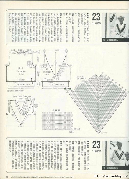 Keito Dama 052 1989 Winter 046 (505x700, 283Kb)