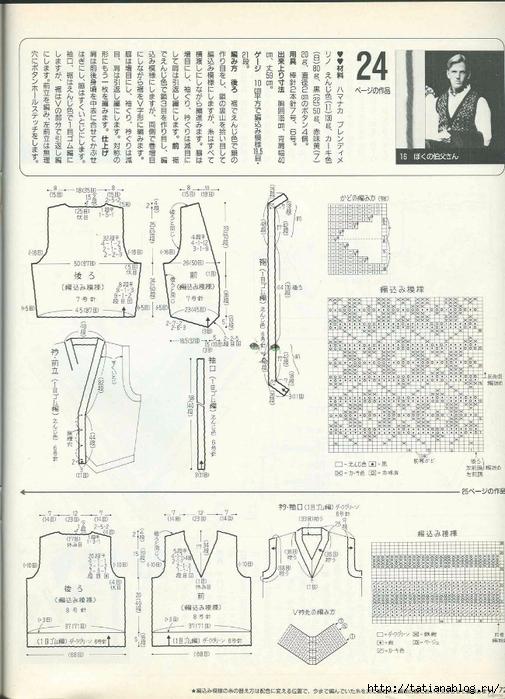Keito Dama 052 1989 Winter 047 (505x700, 286Kb)