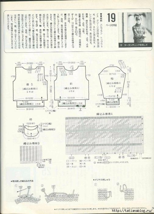 Keito Dama 052 1989 Winter 049 (505x700, 273Kb)