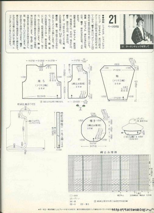 Keito Dama 052 1989 Winter 051 (505x700, 263Kb)