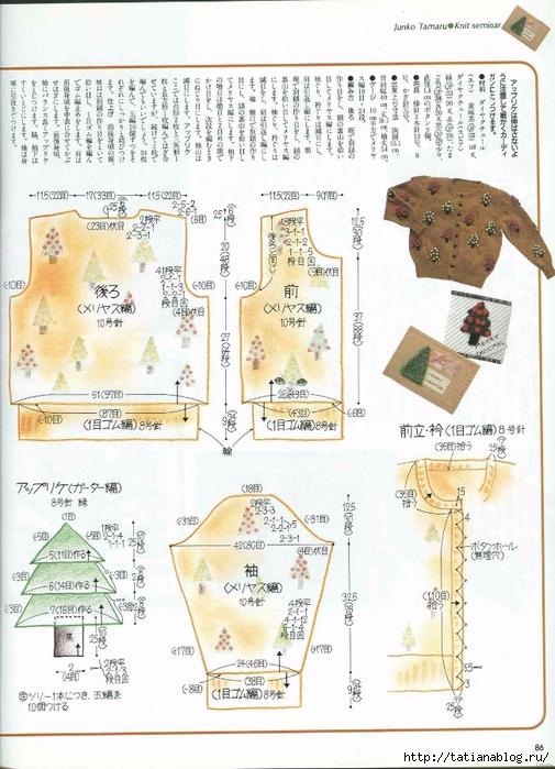 Keito Dama 052 1989 Winter 058 (505x700, 287Kb)