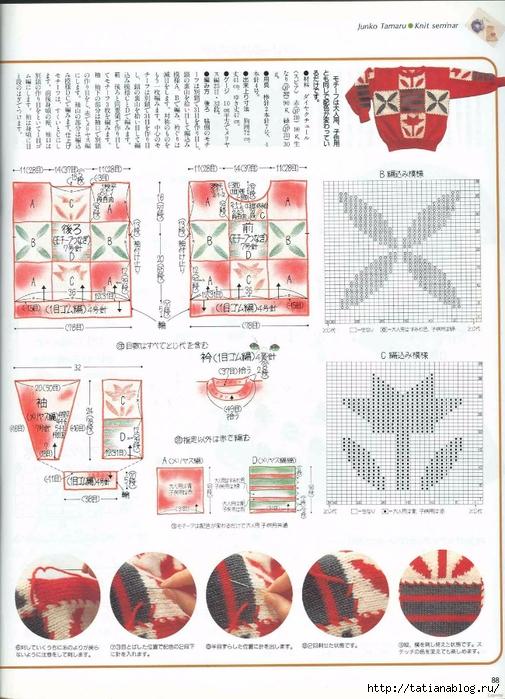Keito Dama 052 1989 Winter 060 (505x700, 300Kb)