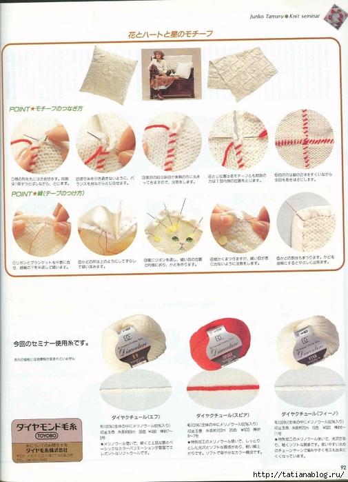 Keito Dama 052 1989 Winter 064 (505x700, 254Kb)