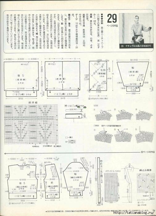 Keito Dama 052 1989 Winter 066 (505x700, 292Kb)