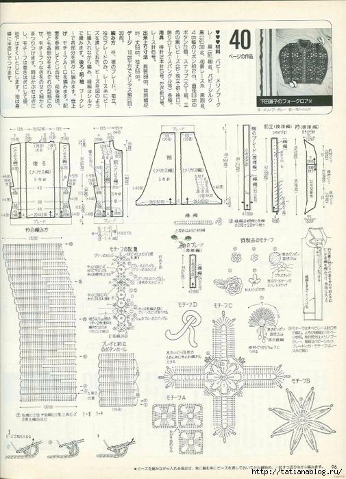 Keito Dama 052 1989 Winter 068 (505x700, 311Kb)