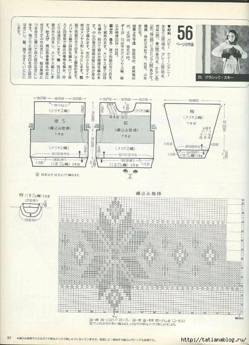 Keito Dama 052 1989 Winter 069 (505x700, 294Kb)