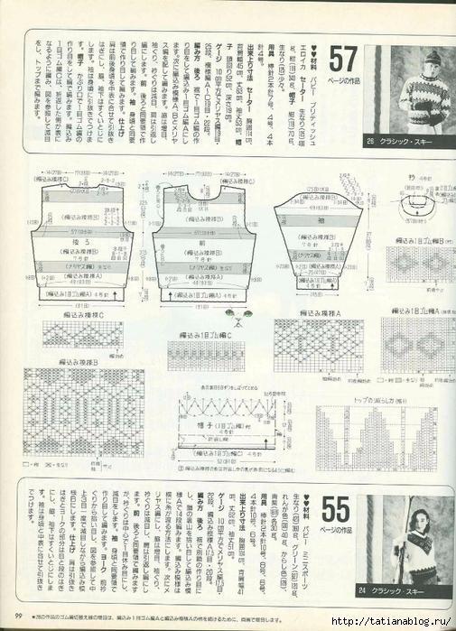 Keito Dama 052 1989 Winter 071 (505x700, 314Kb)
