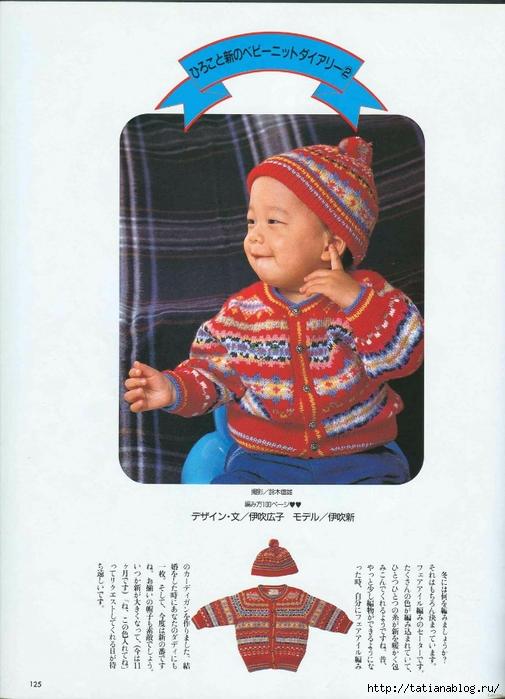 Keito Dama 052 1989 Winter 075 (505x700, 244Kb)