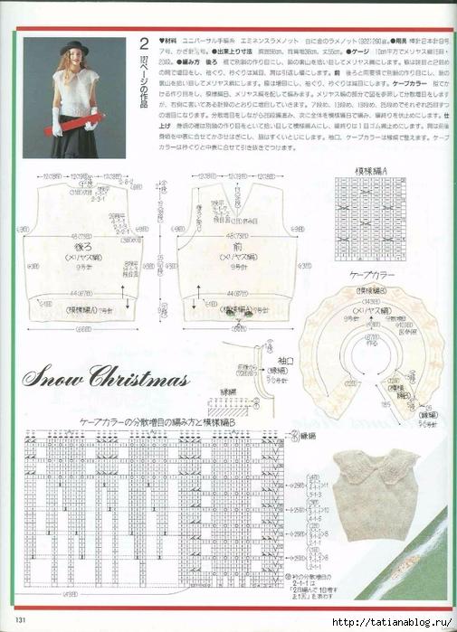 Keito Dama 052 1989 Winter 081 (505x700, 279Kb)