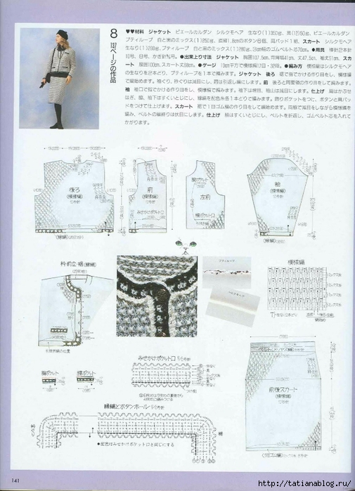 Keito Dama 052 1989 Winter 091 (505x700, 247Kb)
