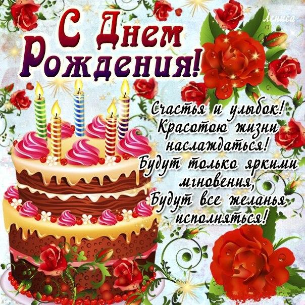Поздравление с днем рождения юта