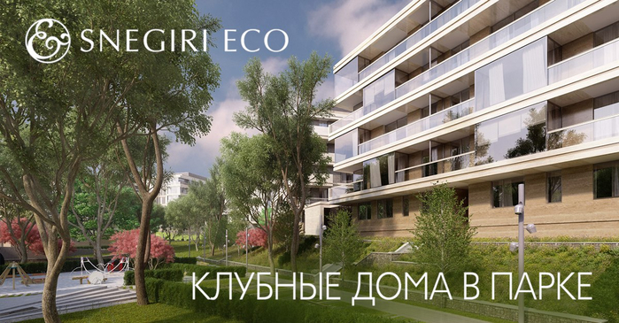 ЖК Снегири Эко 2 (700x365, 336Kb)