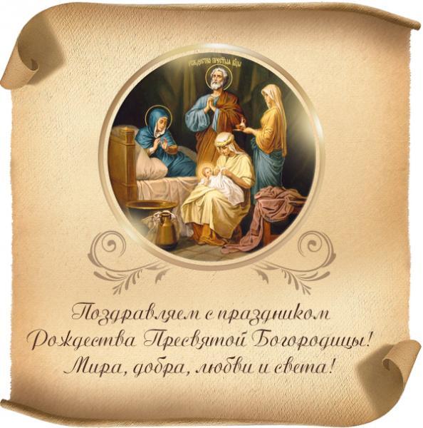 рождество Богородицы (594x600, 57Kb)