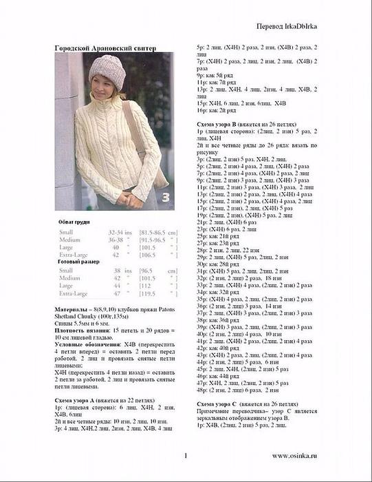 свитер на молнии2 (541x700, 277Kb)