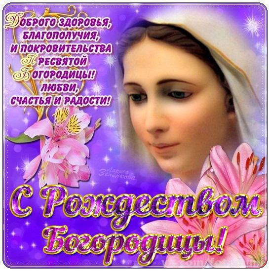Поздравления с рождеством матери божьей 5