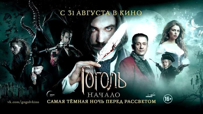 «Гоголь. Начало»: загадки, красивые спецэффекты, необычный сюжет