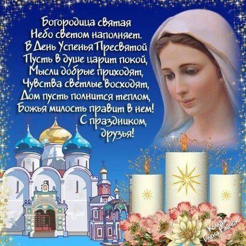 Поздравление на успенье пресвятой богородицы