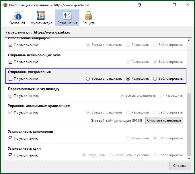 Как убрать запросы на отправку уведомлений с сайтов в различных браузерах