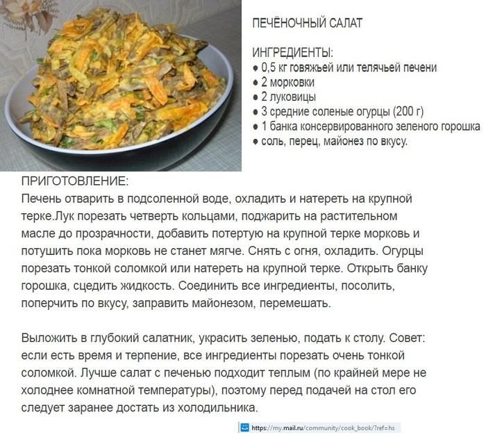 печёночный салат (700x629, 161Kb)