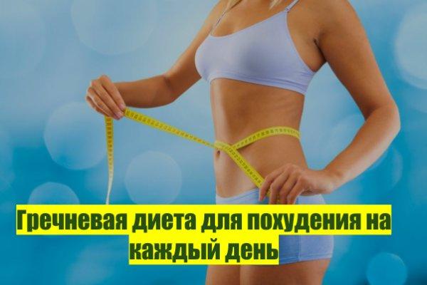 7 дневная эффективная диета