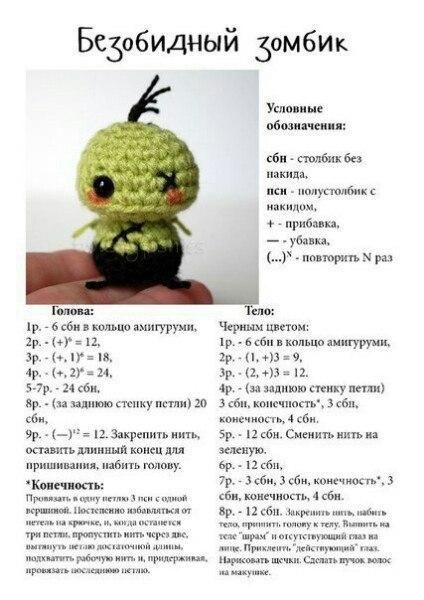 5445460_Bezobidnii_zombik (424x600, 234Kb)