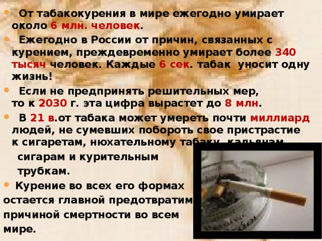 От табачной зависимости/6173646_img_user_file_5729bd0c4662e_0_5 (640x480, 120Kb)