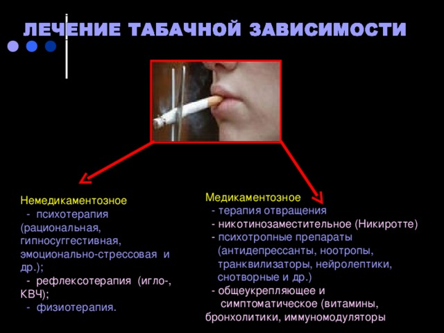 От табачной зависимости/6173646_img_user_file_54c885f06ff1a_17 (640x480, 61Kb)